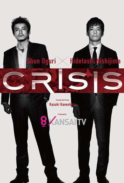 TV ratings for Crisis: Kôan Kidô Sôsatai Tokusô-han in Mexico. Fuji TV TV series