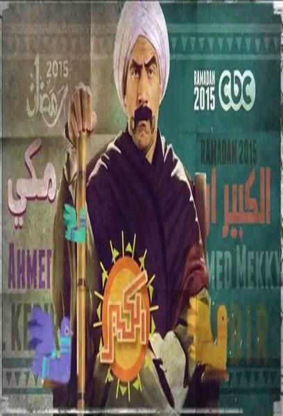 TV ratings for Al Kabeer (الكبير أوي) in the United States. EG TV series