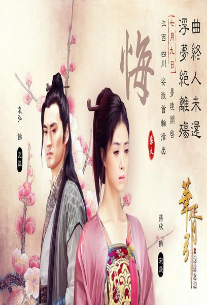 TV ratings for City Of Desperate Love (華胥引之絕愛之城) in Argentina. China Television TV series