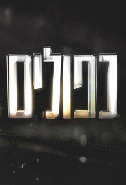 TV ratings for False Flag in France. Channel 2 Israel TV series