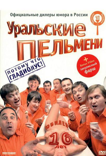 Uralskie Pelmeni