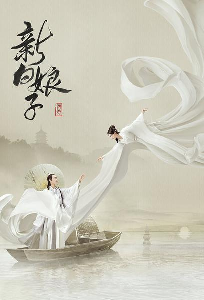 TV ratings for The Legend Of White Snake in Thailand. iQIYI TV series