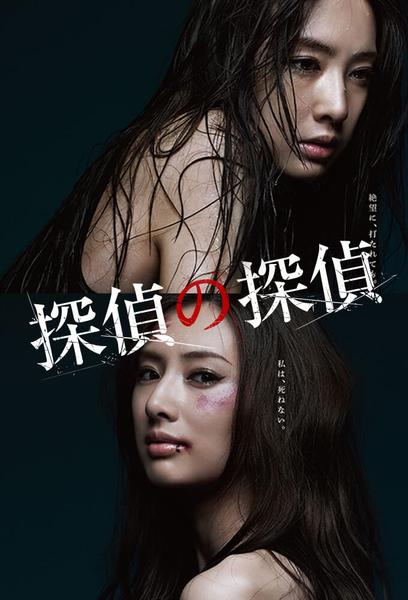 TV ratings for Detective vs Detectives (探偵の探偵) in Mexico. Fuji TV TV series