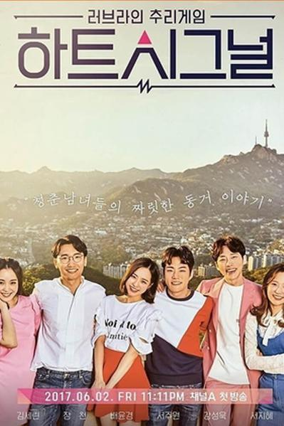 TV ratings for Heart Signal (하트시그널) in Turkey. Channel A TV series