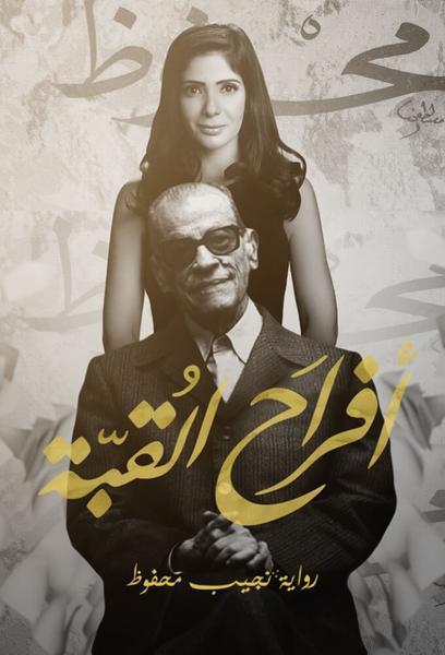 TV ratings for Afrah AlQoba (أفراح القبة) in Canada. MBC TV series