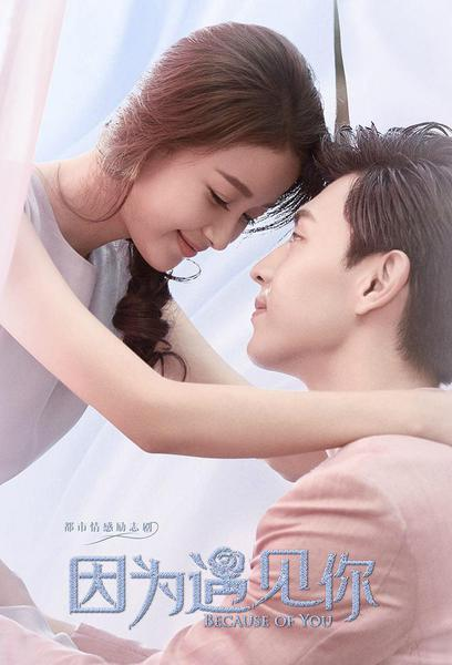 TV ratings for Because Of You (因为遇见你) in the United States. Hunan Television TV series