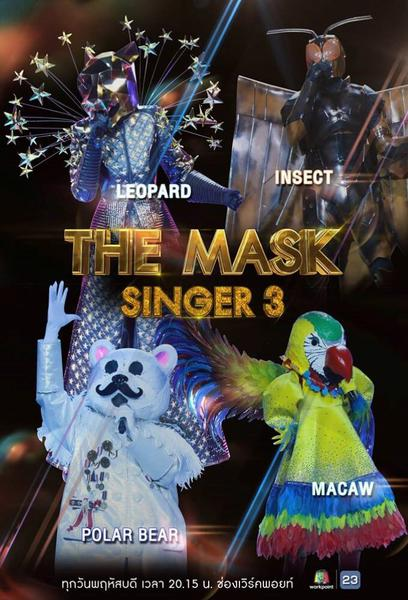 The Mask Singer (เดอะแมสค์ซิงเงอร์ หน้ากากนักร้อง)