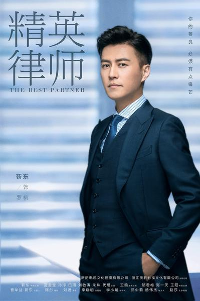TV ratings for The Gold Medal Lawyer(精英律师) in Ireland. Dragon TV TV series