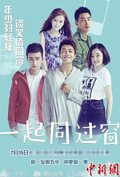 TV ratings for Stand By Me (一起同过窗) in the United States. TVBS TV series