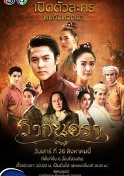TV ratings for Rak Nakara (รากนครา) in the United States. Channel 3 TV series