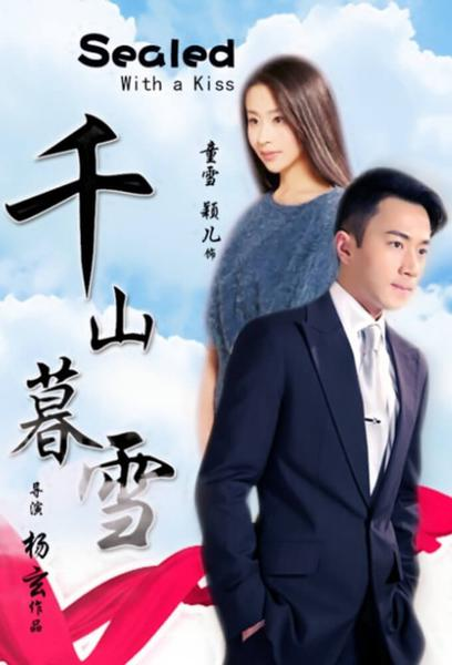TV ratings for Sealed With A Kiss (千山暮雪) in Mexico. Hunan Television TV series