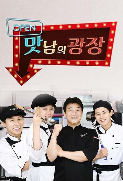 TV ratings for Delicious Rendezvous (맛남의 광장) in the United States. SBS TV series