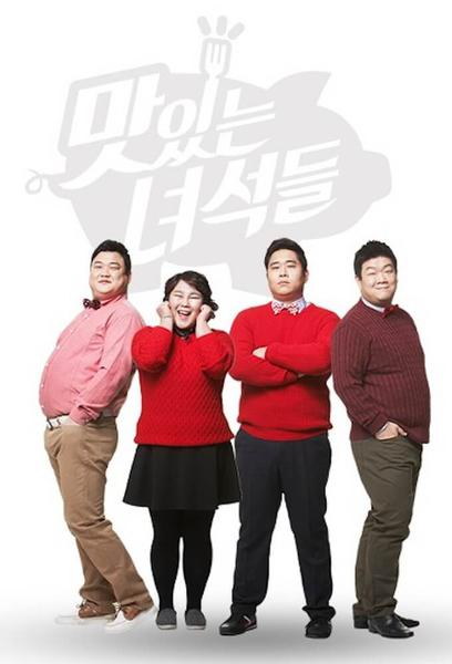 TV ratings for Delicious Guys (맛있는 녀석들) in South Korea. Comedy TV TV series