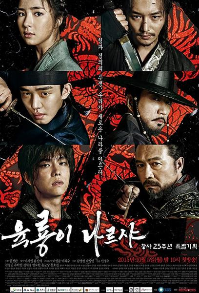 TV ratings for Six Flying Dragons (육룡이 나르샤) in the United States. SBS TV series