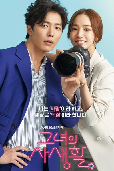 TV ratings for Her Private Life (그녀의 사생활) in the United States. tvN TV series