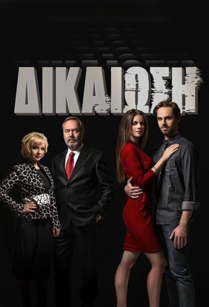 TV ratings for Dikaiosi (Δικαίωση) in Poland. Mega Channel TV series