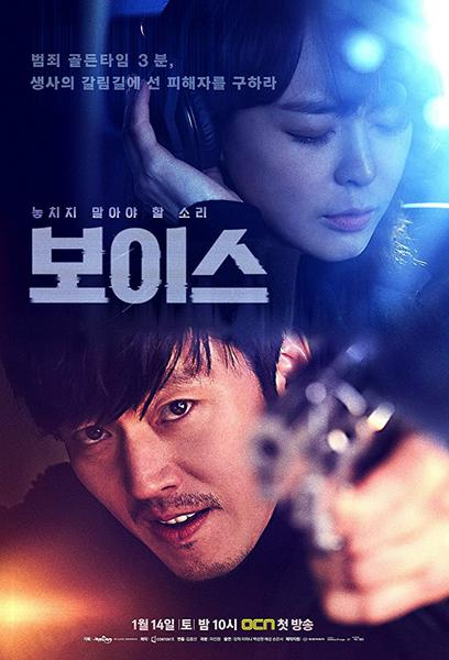 TV ratings for Voice (보이스) in France. OCN TV series
