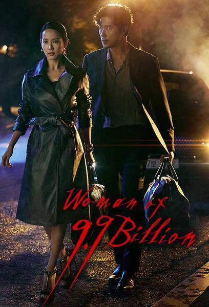 TV ratings for Woman of 9.9 Billion (99억의 여자) in South Korea. KBS TV series
