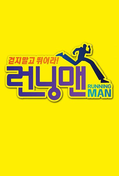 TV ratings for Running Man in South Korea. SBS TV series