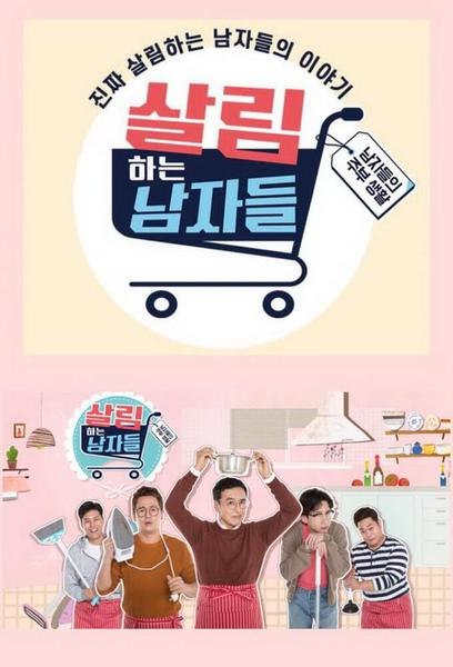 TV ratings for Housework Man (살림하는 남자들) in Canada. KBS TV series