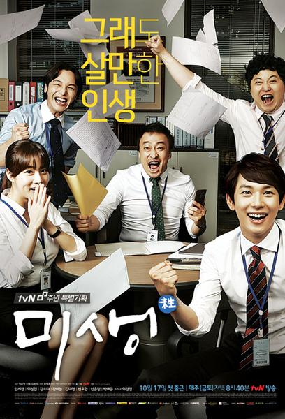 TV ratings for Misaeng in South Korea. tvN TV series