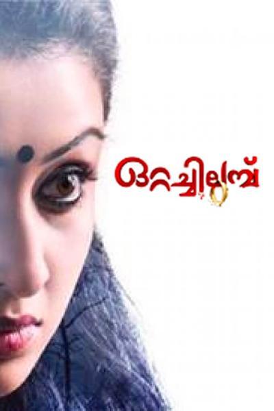 TV ratings for Ottachilambu in India. Mazhavil Manorama TV series