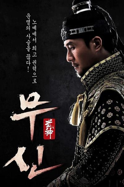 TV ratings for God of War (무신) in Spain. MBC TV series