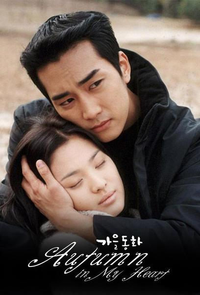 TV ratings for Autumn In My Heart in Argentina. KBS2 TV series