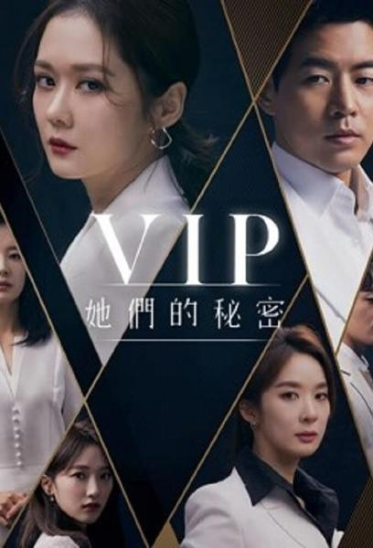 TV ratings for VIP (브이아이피) in Australia. SBS TV series