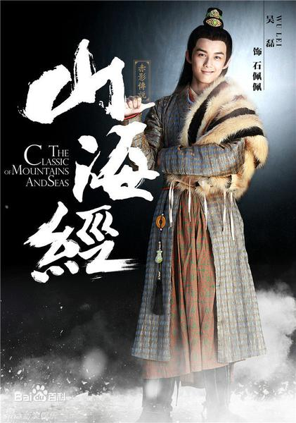 TV ratings for The Classic Of Mountains And Seas (山海经之赤影传说) in Sweden. Hunan Television TV series