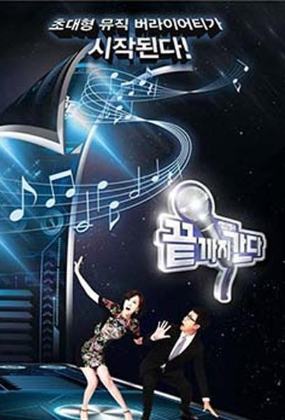 TV ratings for 100 People, 100 Songs in Italy. JTBC TV series