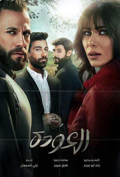 TV ratings for Al Awda (العودة) in Argentina. MBC 4 TV series