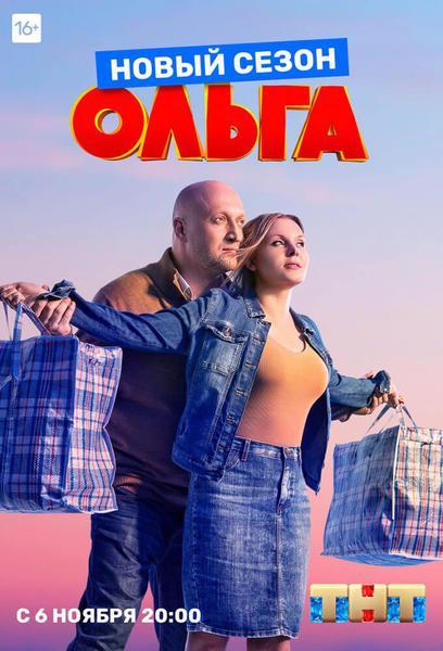 TV ratings for Olga in Italy. ТНТ TV series