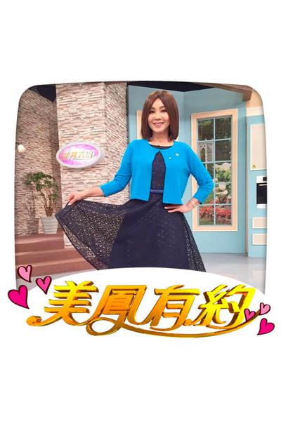 TV ratings for 美鳳有約 in Turkey. Formosa Television TV series