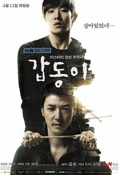 TV ratings for Gap-dong (갑동이) in Ireland. tvN TV series