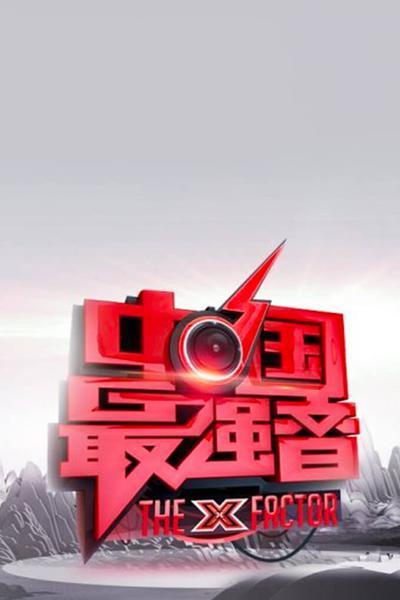 TV ratings for The X Factor: Zhongguo Zui Qiang Yin in Spain. Cool TV TV series