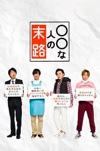 TV ratings for Marumaru Na Hito No Matsuro in Spain. Nippon TV TV series