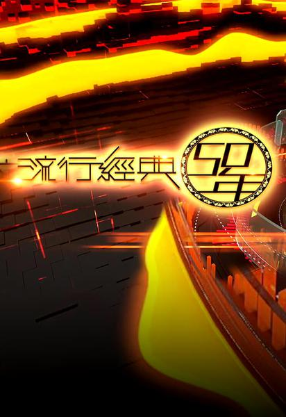 TV ratings for Cantopop At 50 in New Zealand. TVB TV series
