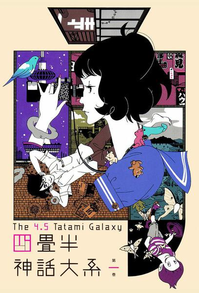 TV ratings for The Tatami Galaxy in Brazil. Fuji Television Network TV series