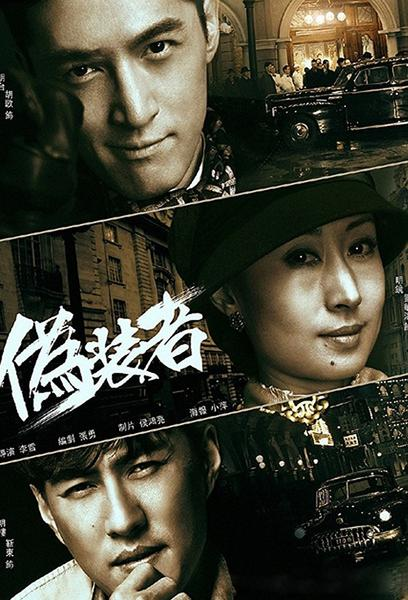 TV ratings for The Disguiser (伪装者) in South Africa. Hunan Television TV series