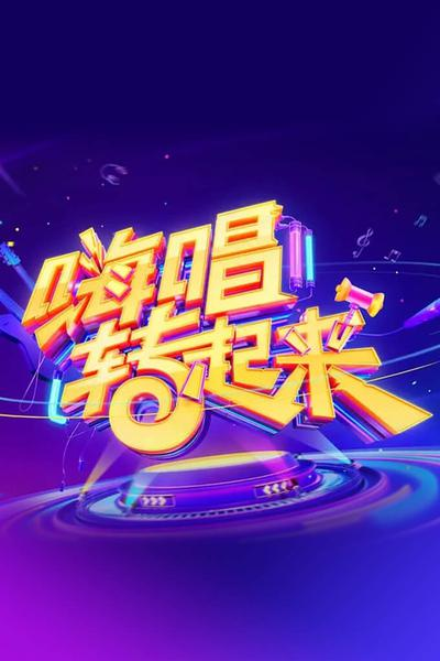 TV ratings for Sing or Spin (嗨唱转起来) in Sweden. Hunan Television TV series