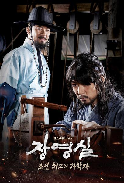 TV ratings for Jang Yeong-sil in the United Kingdom. KBS TV series