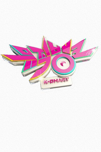 Music Bank (뮤직뱅크)