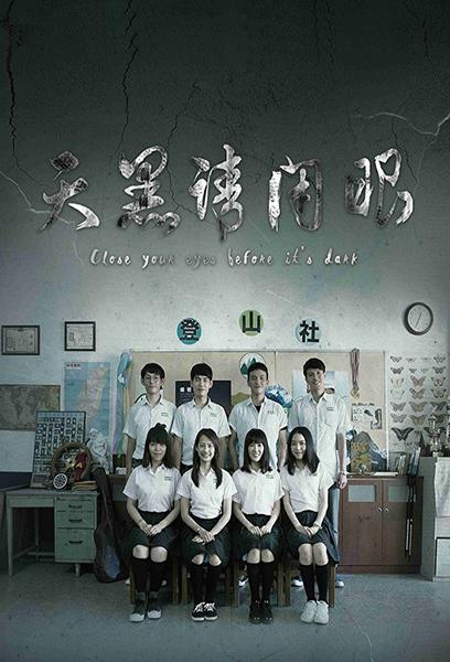 TV ratings for Close Your Eyes Before It's Dark (植劇場 - 天黑請閉眼) in Netherlands. TTV TV series