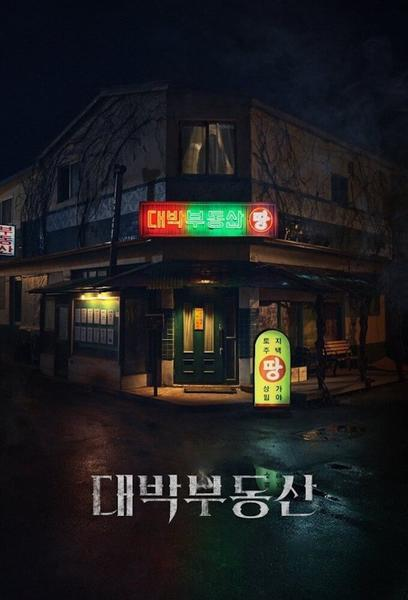 Daebak Real Estate (대박부동산)