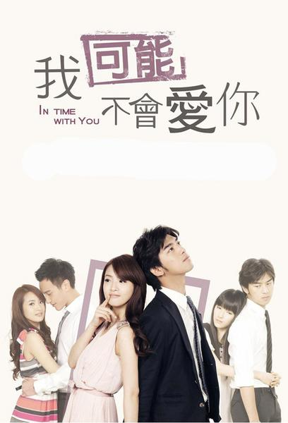 TV ratings for In Time With You (我可能不會愛你) in Argentina. Formosa Television TV series