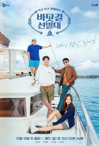 TV ratings for Siberian Vanguard in Russia. tvN TV series