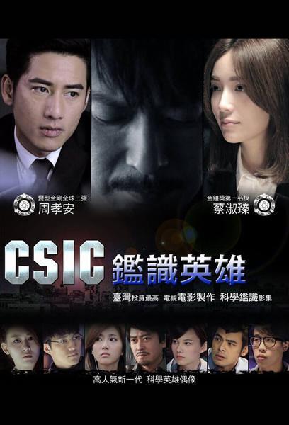 TV ratings for 鑑識英雄ii 正義之戰 in the United States. China Television TV series