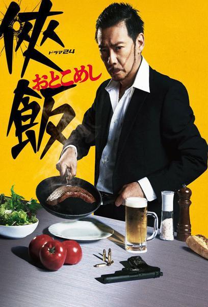 TV ratings for Otoko Meshi (侠飯~おとこめし~) in Australia. TV Tokyo TV series
