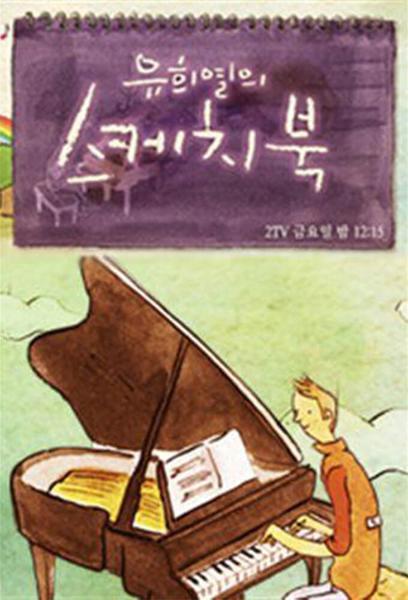 TV ratings for You Hee-yeol's Sketchbook (유희열의 스케치북) in Italy. KBS2 TV series